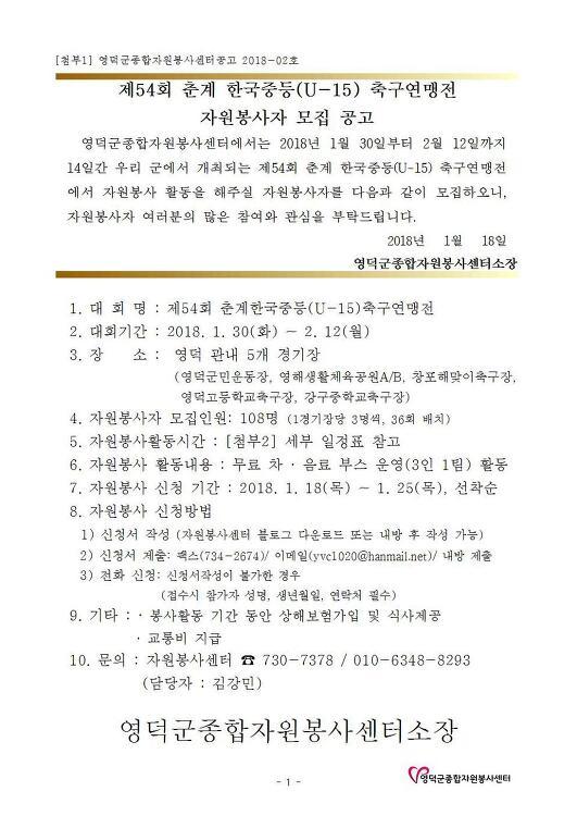 제54회 춘계 한국중등(U-15) 축구연맹전 자원봉사지원반 모집 안내