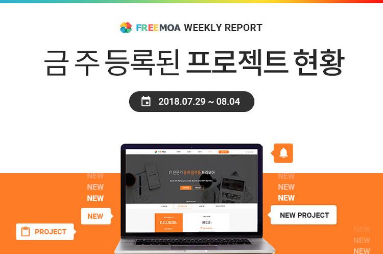 [Weekly Report] 8월1주차 등록된 프로젝트 현..
