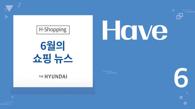 [H-Shopping] 현대백화점 6월 쇼핑 & 세일 이슈 안내