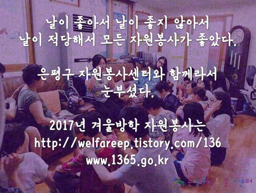 [교육] 2017년 겨울방학 청소년 자원봉사 프로..