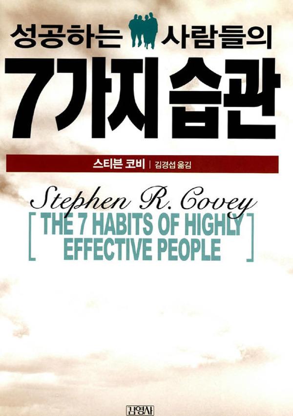 [book]성공하는 사람들의 7가지 습관