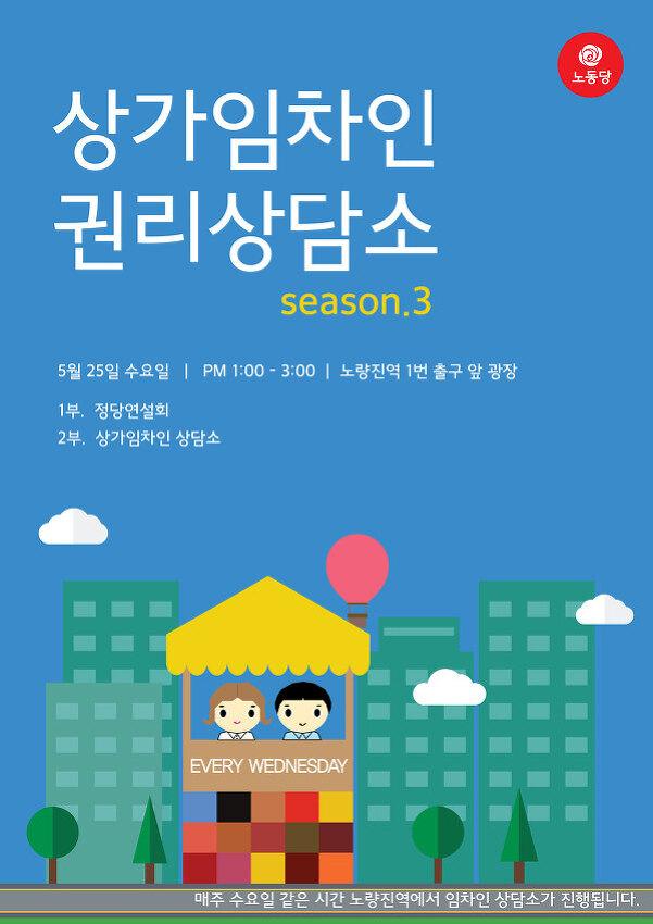 [행사] 돌아온, 상가임차인 권리상담소 시즌3