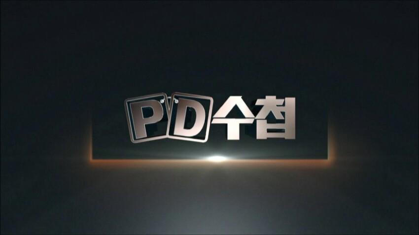 MBC PD수첩은 미국 소고기 수입을 막고자 광우병 괴담을 조장했나?