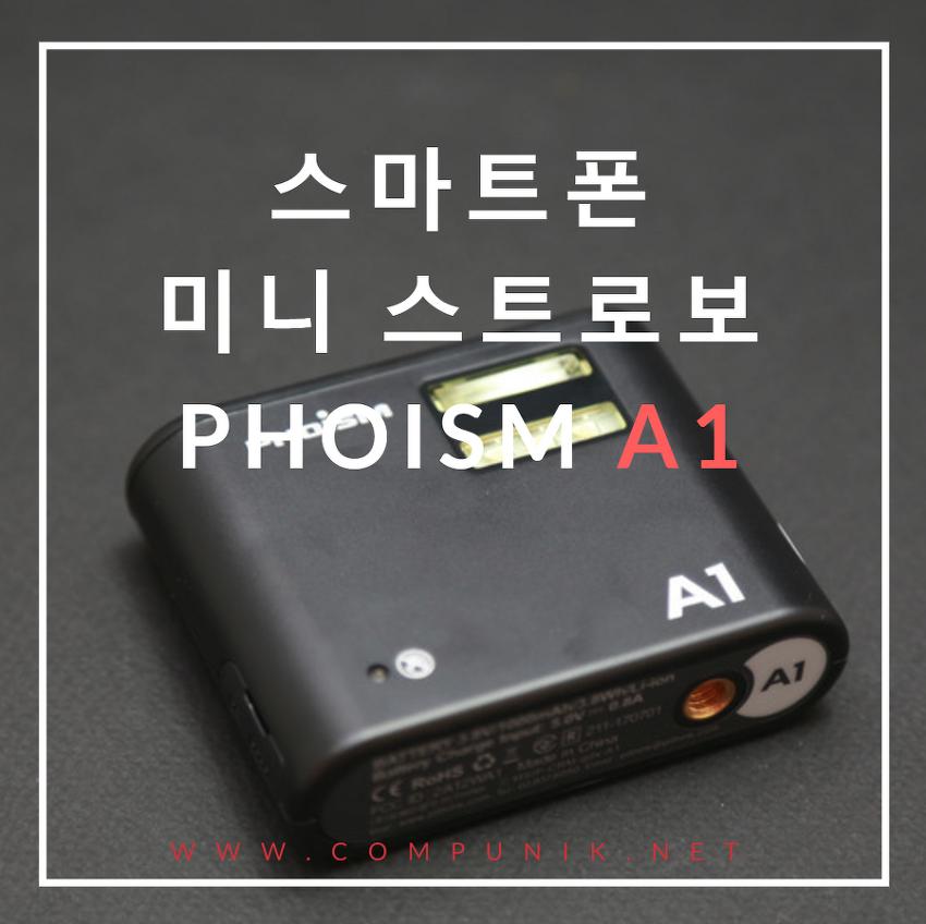 유쾌한생각 PHOISM A1 스마트폰 플래쉬 미니..