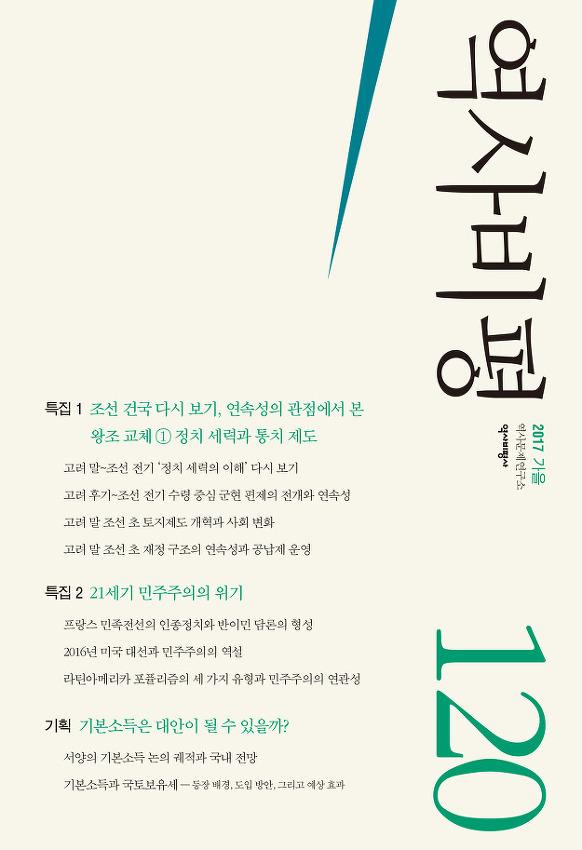 <역사비평> 2017 가을: 120호