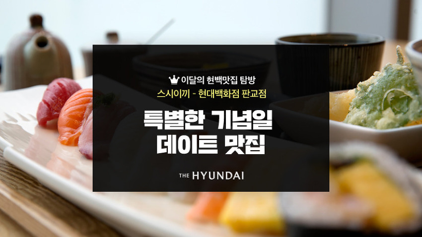 [현백맛집탐방-7] 특별한 기념일 데이트 맛집, 스시이끼 – 판교점