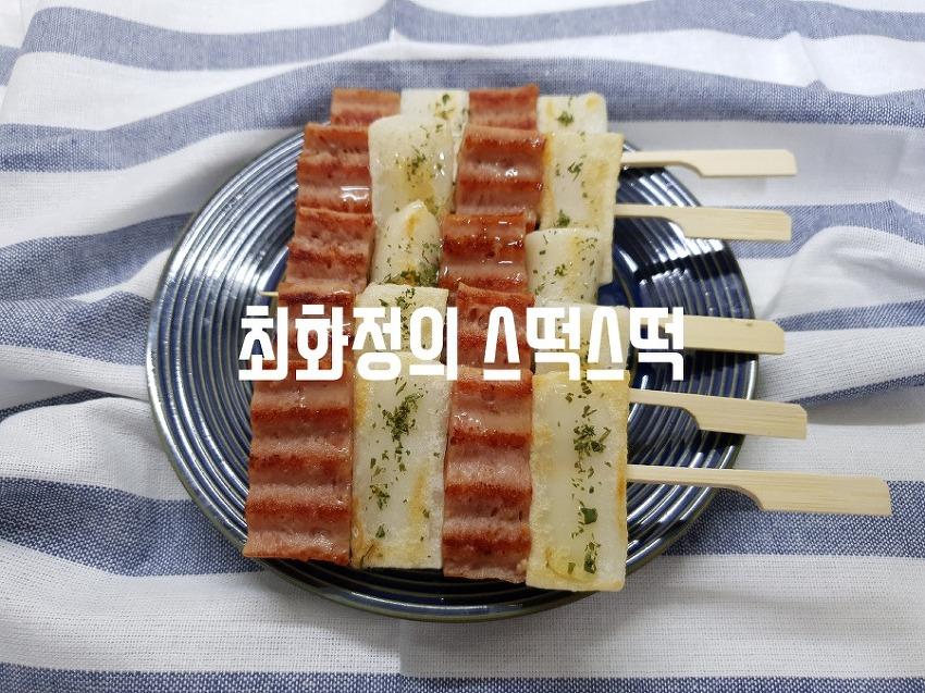 밥블레스유 스떡스떡 최화정 레시피 강추 간식