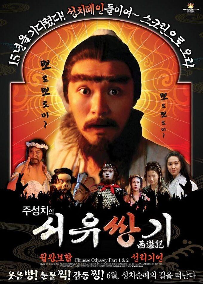 [무비툰] 서유기 월광보합, 선리기연 (1995, Chinese Odyssey Part One : A Pandora\'s Box)