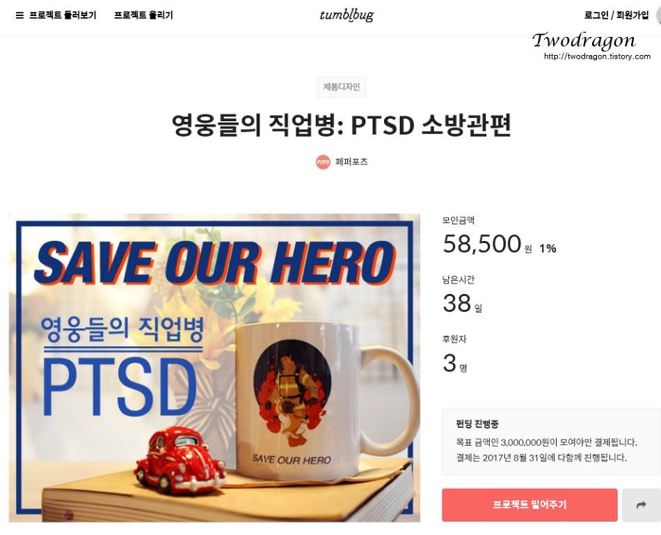 영웅들의 직업병: PTSD 소방관편