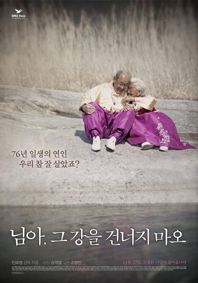 [Documentary][님아, 그 강을 건너지 마오]-나의 공간, 각자의 공간