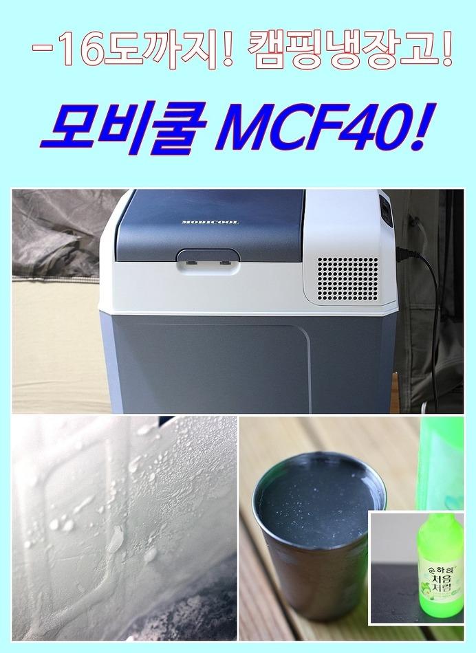 캠핑용 냉장고 어디까지 써 봤니? 영하 16도까지 냉각시키는 캠핑쿨러! 모비쿨 MCF40!
