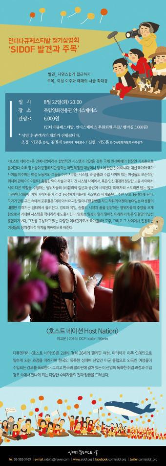 [08.22] SIDOF 발견과 주목 <호스트 네이션>(감독 이고운)