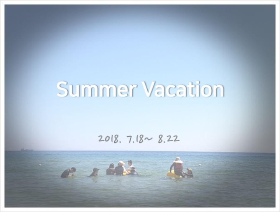 생명의 강 학교 여름방학 안내(2018.7.18~8.22)