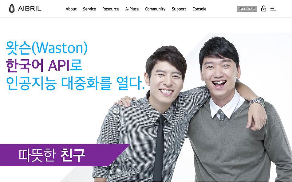 왓슨(Waston)  한국어 API로  인공지능 대중화를 열다.