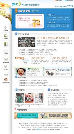 주간뉴스레터