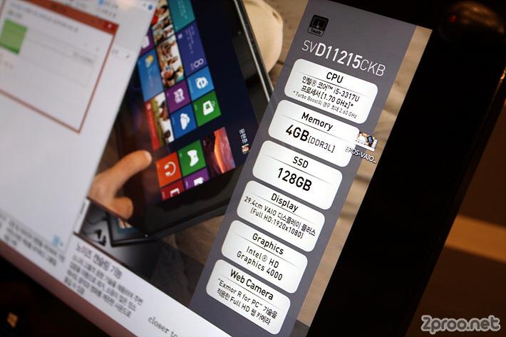 소니 바이오 듀오 11의 제품 정보