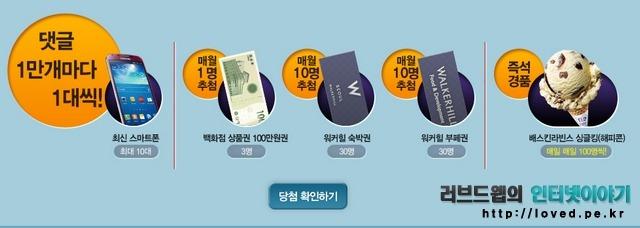 갤럭시S4 LTE-A, 백화점 상품권 100만원권, 워커힐 숙박권, 워커힐 부페권, 이벤트, 경품