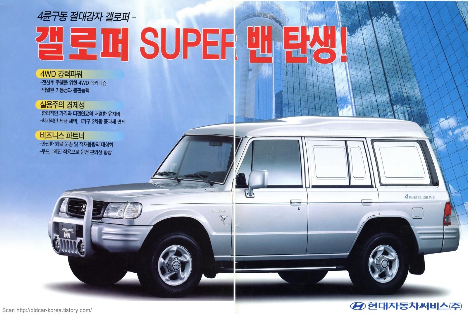 국산 자동차 이것저것 현대자동차써비스 183 현대정공 갤로퍼 Super 밴 전단지 Hyundai Galloper Super Van Leaflet
