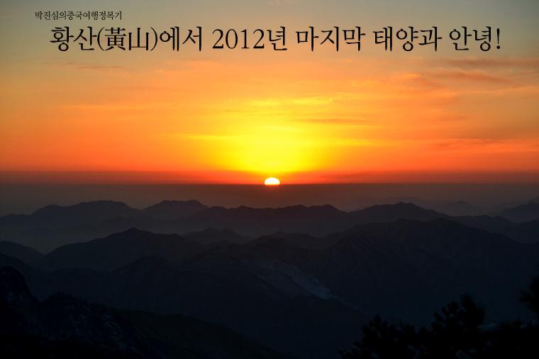 황산(黄山)에서 2012년 마지막 태양과 안녕! (안휘성 3-2호)