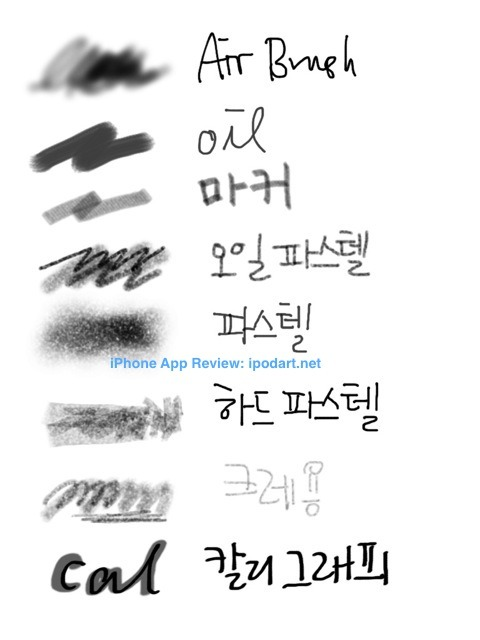LINE Brush 아이폰 아이패드 사진 그림 스케치 유화