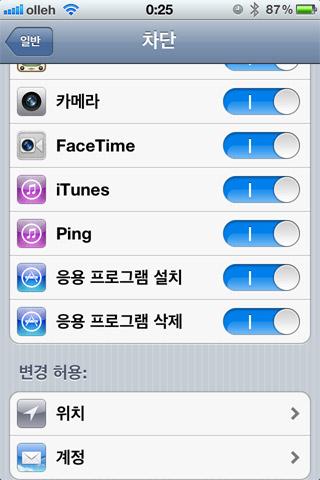 아이폰 차단 기능 활성화 2