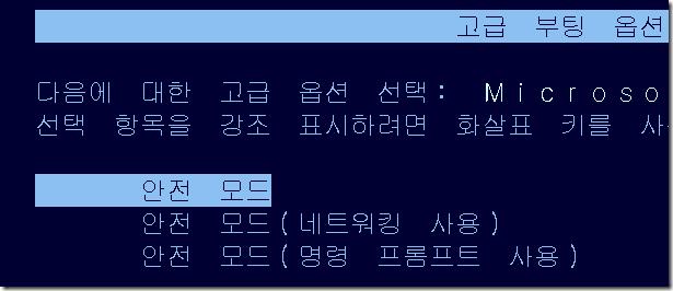 advanced_booting_option_2