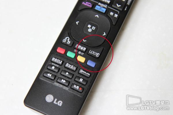 일반 TV 리모컨의 나가기 버튼을 설명하고 있다.
