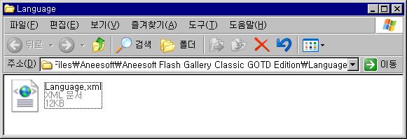 Language.xml 파일의 위치