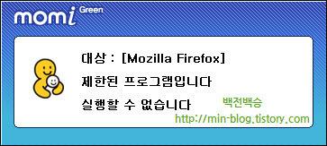 파이어폭스 제한