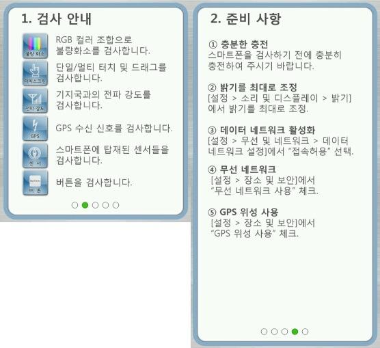스마트폰 불량 검사 확인 14일 이내 어플 다운