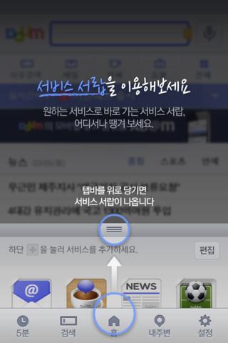 다음/Daum 앱 3.0.1