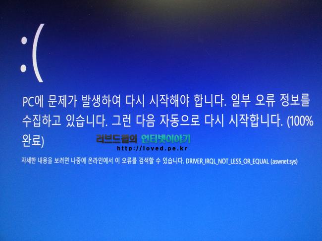 윈도우8 블루스크린