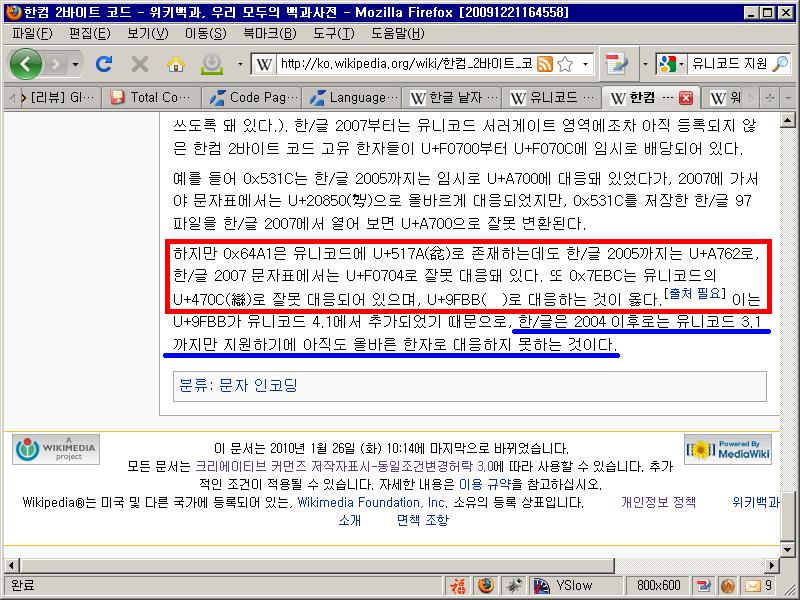 위키백과의 한컴 2바이트 코드 문서의 마지막 부분