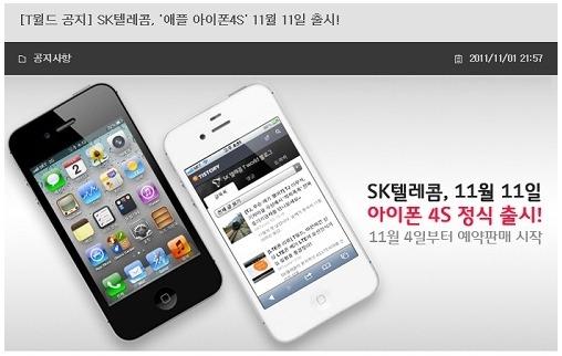 아이폰4S 국내출시일, 아이폰4S 예약판매, 아이폰4S, 아이폰4S 국내출시, 아이폰4S 출시, 아이폰4S 가격