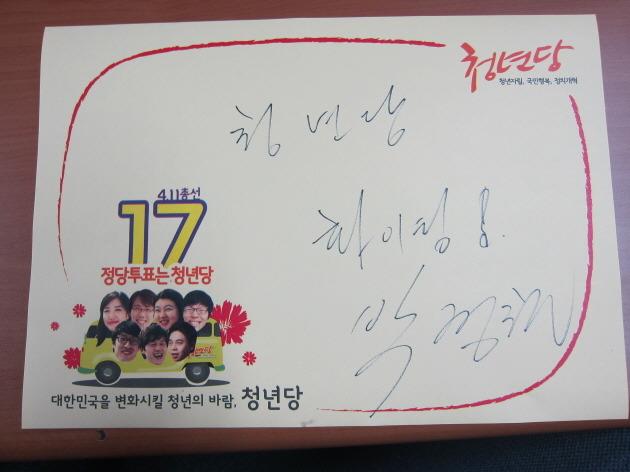 박경철 청년당