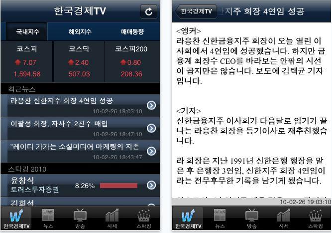 아이폰 아이팟터치 생방송 경제 한국경제TV