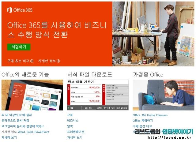 MS 오피스 365, 오피스 365 유니버시티, Office 365 University, 대학생 할인, 반값 할인, 프로모션, MS Office