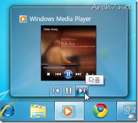 윈도우 7의 작업 표시줄(Superbar)와 어울리는 윈도우 미디어 플레이어 12