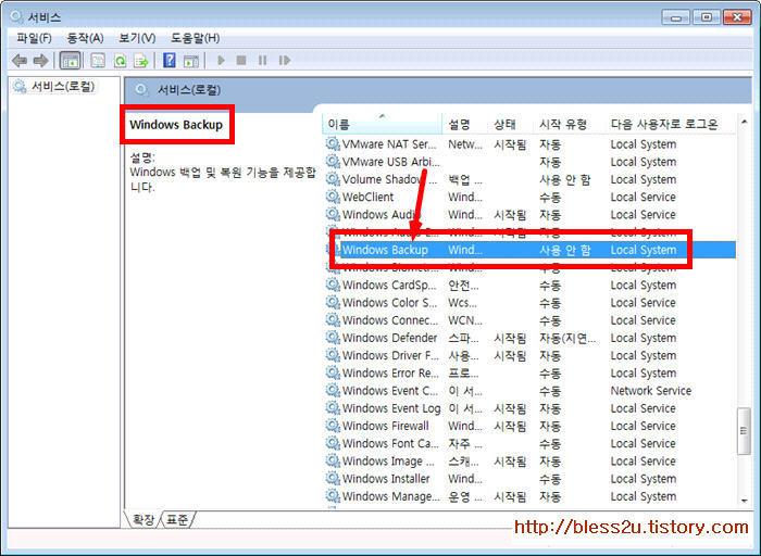윈도우7 ( Windows7 ) 최적화 8