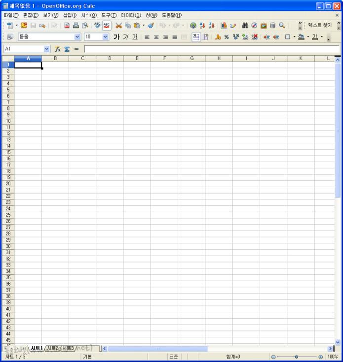 OpenOffice.org Calc - 스프레드시트(엑셀)