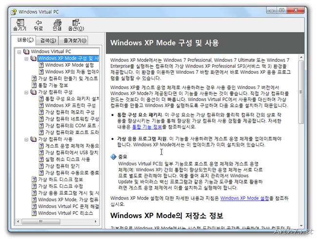 Windows XP Mode에 대한 자세한 도움말이 한국어로 제공되어, 궁금증을 조금은 해소할 수 있게 되었습니다.