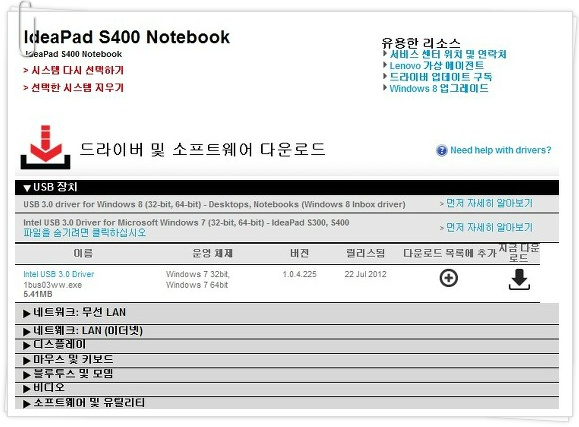 레노버 s400 노트북 드라이버 다운로드
