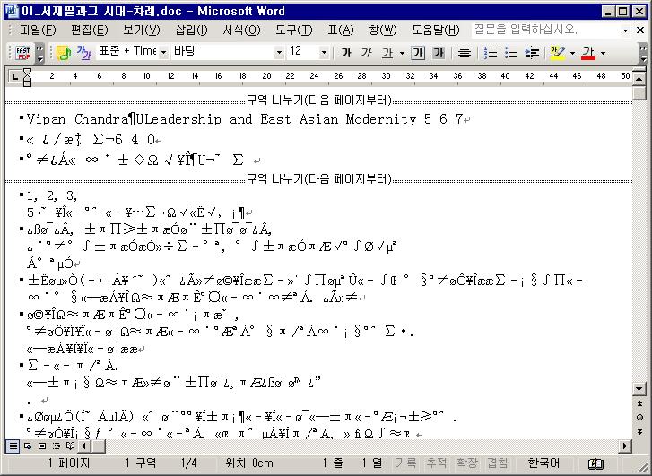 PDF v1.4 예제 파일로 변환된 MS 워드 문서