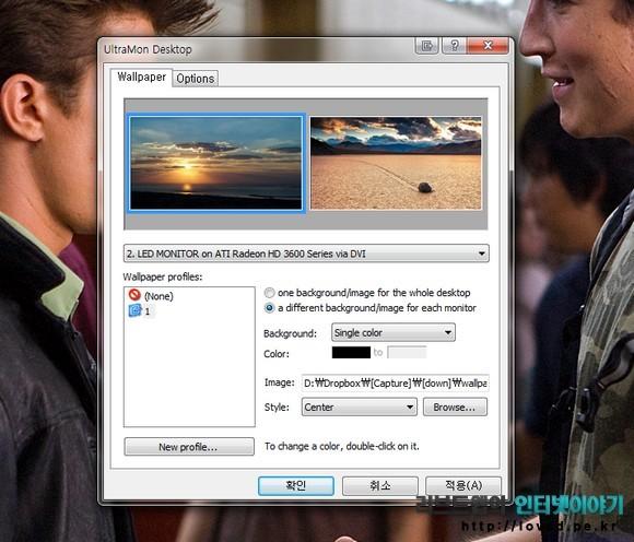울트라몬 윈도우7 듀얼모니터 바탕화면 설정 방법
