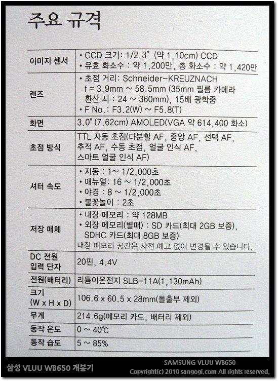 간단설명서의 WB650 스팩