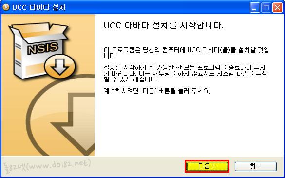 UCC 다바다 설치시작-돌82넷
