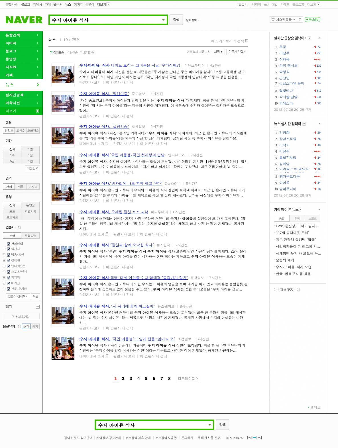 2012. 07. 26 20:29 - 수지 아이유 식사 사진으로 올라온 기사들... (클릭하면 원본사진)