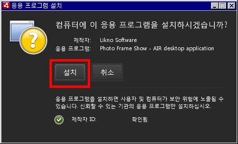 설치 화면 2 - 설치 단추 클릭!