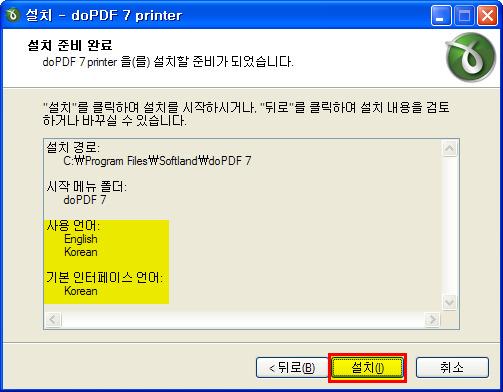 doPDF 7 printer 설치 준비완료