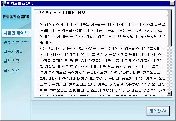 한컴오피스2010 베타버전 사용권 계약서